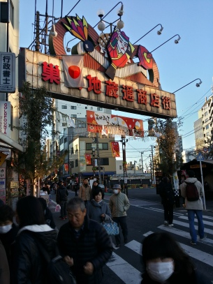 The entrance to Jizo-Dori shopping street.