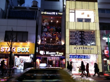 You can find all sorts of Korea-related shops here!